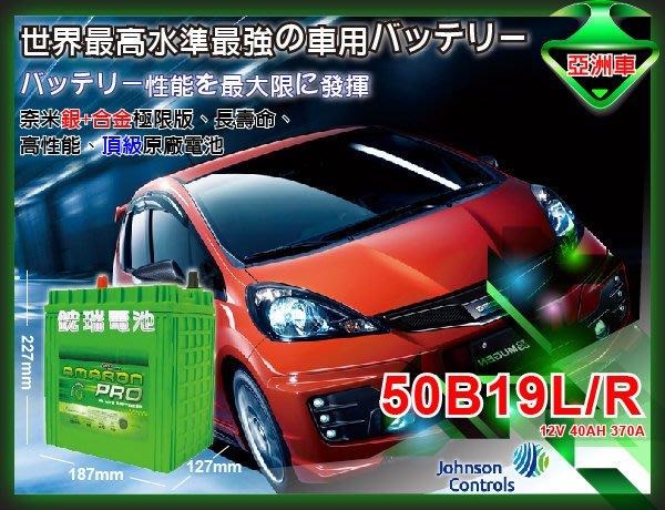 鋐瑞電池 DIY自取交換價 AMARON 愛馬龍 50B19L 38B19L FIT 34B20L 36B20L