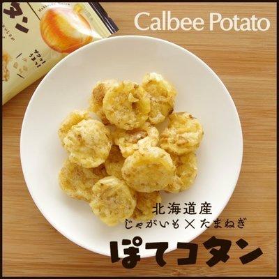 *日式雜貨館*日本 北海道 洋蔥薯球 洋蔥薯丸子 現貨 另售薯條三兄弟 薯塊三姊妹 毛豆太郎 昆布太郎 現貨+預購