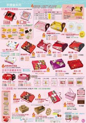 6入/8入/12入手提盒、豆塔手提禮盒、蛋捲手提禮盒、戚風蛋糕手提盒、造型禮盒、烘焙杯、點心袋