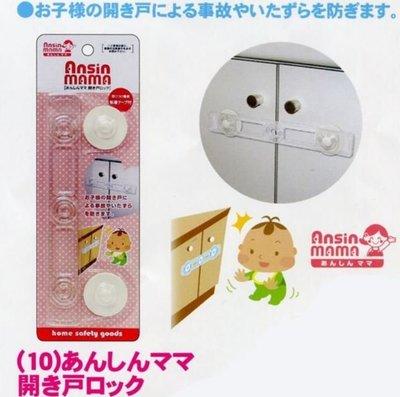 日本 ANSINMAMA 安全媽媽櫃門...