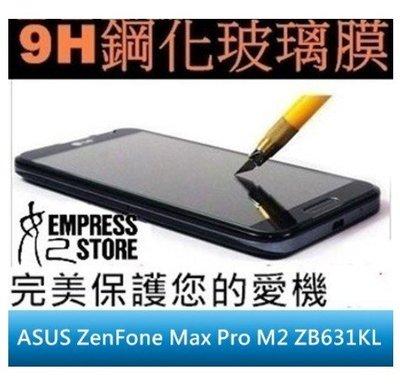 【妃小舖】高品質/9H/鋼化 ASUS ZenFone Max Pro M2 ZB631 玻璃膜/玻璃貼 弧邊 免費代貼