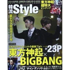 韓流Style-東方神起,BIGBANG,JYJ,EXO,張根碩,主君的太陽,未來的選擇,來自星星的你