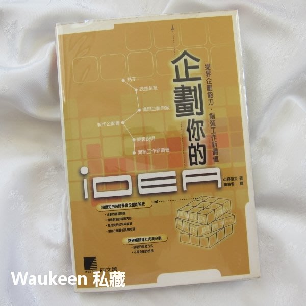 企劃你的IDEA 中野昭夫 博誌文化 行銷業務 商業理財