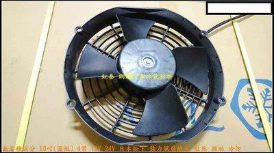 無車種區分 10吋(圓框) 4葉 12V 24V 日本松下 強力風扇總成 散熱 補助 冷卻