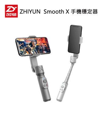 黑熊數位 Zhiyun 智雲 Smooth X 手機穩定器 藍芽自拍棒 可延長