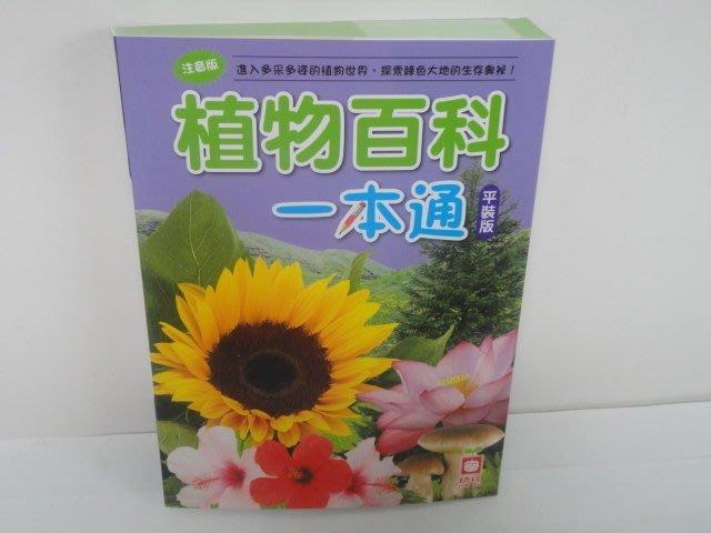 比價網~~幼福【1456 植物百科一本通(平裝版)】