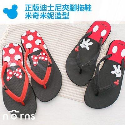 Norns 【正版迪士尼夾腳拖鞋】米奇米妮米老鼠卡通造型 人字拖 平底涼鞋 女鞋 台灣製造