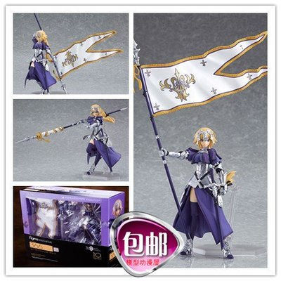 國產現貨 figma 366 Fate/Grand Order Ruler 貞德 可動手辦模型