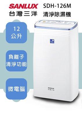 【麥電器】SANLUX台灣三洋 12公升大容量微電腦除濕機 SDH-126M  $8155