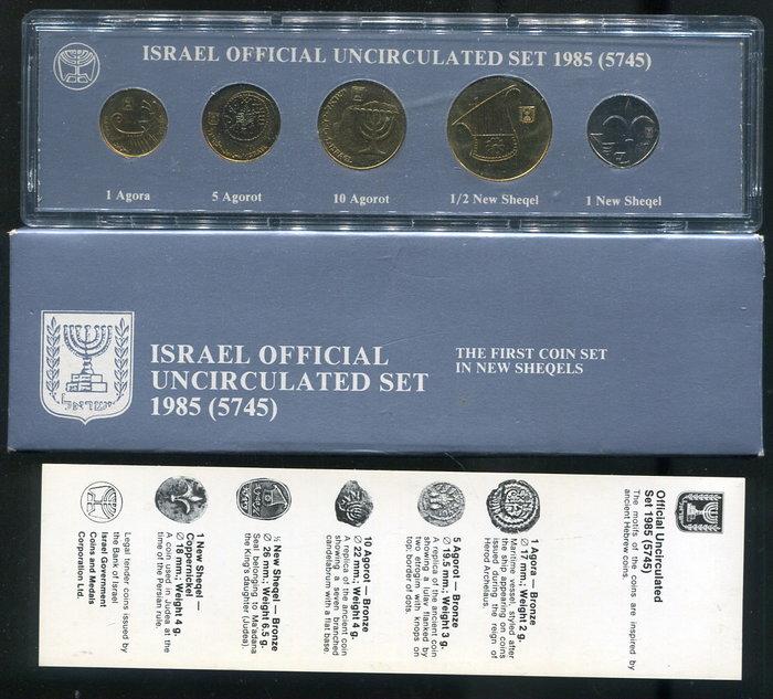 以色列1985年官方版套幣,(新幣制發行後首版,發行量14000套)#191141