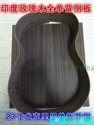 印度玫瑰木全單23寸尤克里里吉他底背側吉他材料配件DIY宏音樂器/時光部落