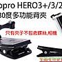 [佐印興業] Gopro Hero3+/ 3/ 2/ 1 180度背包夾...