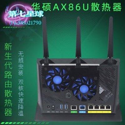 華碩RT-AX86U路由器散熱風扇 AX86U散熱器風扇 無損安裝 靜音可調速#dfs第七星球