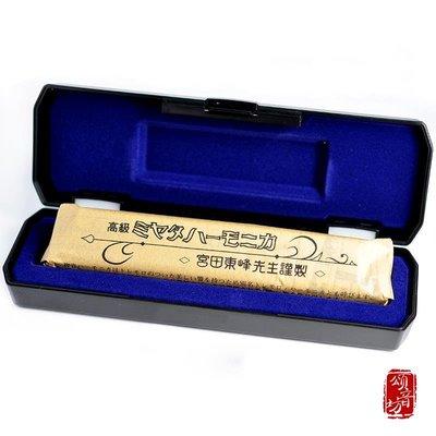 SUZUKI鈴木 MH-21 21孔高檔木格東本宮峰設計復音口琴 送皮套[頌音坊90324]