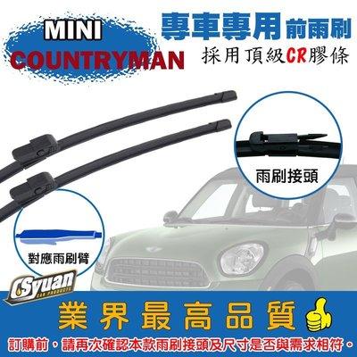 CS車材 - MINI COUNTRYMAN R60 (2010-2017年2月)專車專用軟骨前雨刷20+19吋組合賣場