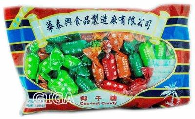 【吉嘉食品】香港華泰興椰子糖(原味) 每袋320g[#1]{4892788000015}
