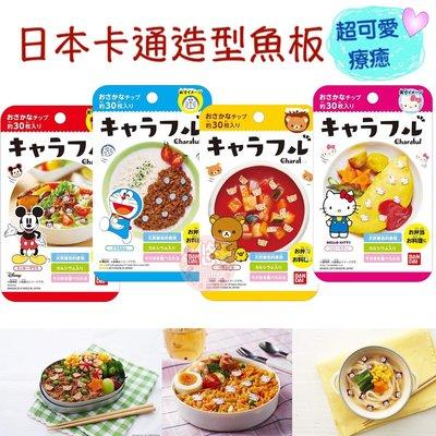 #悠西將# {現貨} 日本 造型魚板 卡通魚板 乾燥魚板 米奇 拉拉熊 kitty 哆啦a夢 便當 野餐 阿卡將 小叮噹