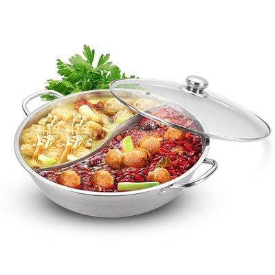 電鍋—鴛鴦鍋火鍋盆加厚電磁爐專用鍋家用不銹鋼火鍋鍋湯鍋爐