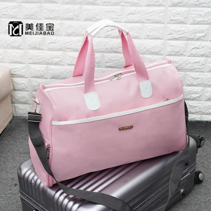 旅游包女輕便旅行袋可折疊男士行李包大容量防潑水手提旅行包待產包—〖嘎啦時光〗