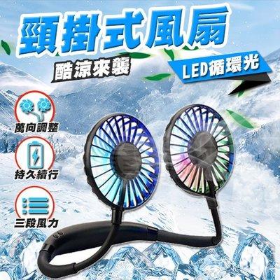 隨身風扇 充電風扇 掛脖風扇 頸掛風扇 懶人風扇 雙頭風扇 夜燈風扇 頸掛風扇 免持 隨機顏色(80-3581)