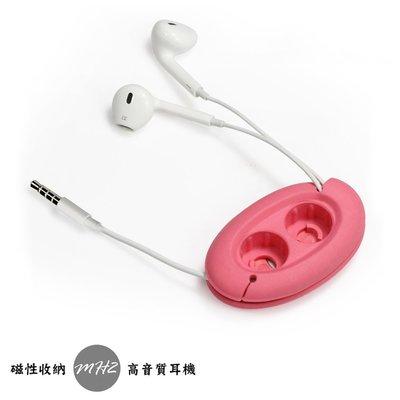 【CARD】MH2 高音質耳塞式重低音3.5mm耳機收納組/含創意 強力磁性固定吸附器/可兼容多種耳機-粉紅色