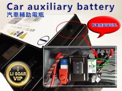 ☼台中電池►賓士 輔助電池 故障 W245 W246 R172 R231 X204 W211 W212 W218
