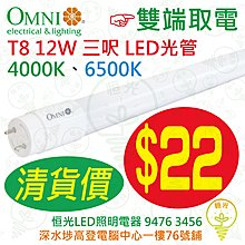 OMNI 歐麗 T8 12W 三呎 0.9M LED光管 兩種色溫選擇 直接替代傳統T8光管 香港行貨 清貨價 $22