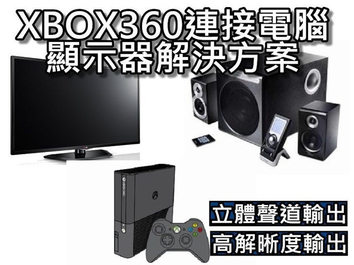 XBOX360連接電腦顯示器/音頻轉接線 HDMI轉DVI影像聲音輸出 XBOX360外接電腦LCD方案 桃園《蝦米小鋪