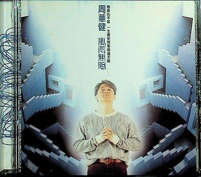 【198樂坊】周華健-風雨無阻(....................無IFPI)EP