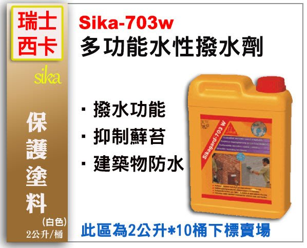 【聯想材料】西卡-Sikagard-703w多功能水性撥水劑2公升/桶裝 *整箱10桶裝 ($8100元/箱)