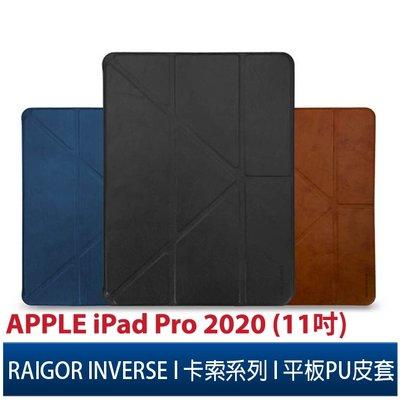 RAIGOR INVERSE卡索系列APPLE iPad Pro(2020)11吋智能休眠喚醒 兩用支架 自帶筆槽保護殼