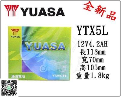 *電池倉庫*全新湯淺YUASA機車電池 YTX5L-BS(同GTX5L-BS GTX5L-12B)5號機車電池 最新到貨