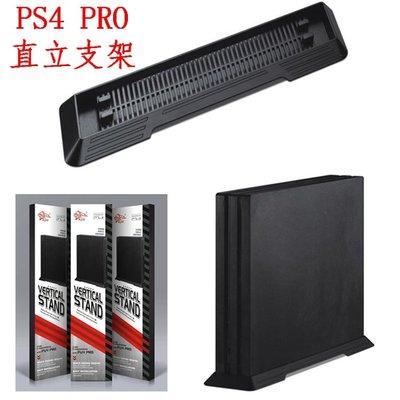 PS4 PRO主機支架 PS4 PRO支架 ps4 pro直立散熱底座支架