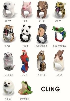 日本限量 RELAX CLiNG 手做動物戒指 情人節 生日 送禮 交換禮物 共14款(花栗鼠 老虎 北極熊 熊貓 美洲豹 兔子 耳廓狐 鸚鵡 等) 非山寨