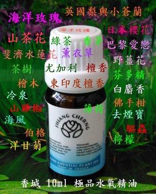 買5瓶精油精緻木盒 買10瓶送超音波霧化水氧機 香城 10ml極品薰香水氧精油 水氧機/水洗機適用 G08
