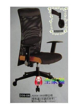 大高雄最便宜~全家福二手貨~全新 工廠直營 人體工學網布透氣電腦椅/主管椅/辦公椅