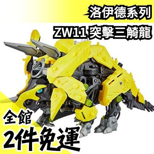 【ZW11 突擊三觭龍】TAKARA TOMY 日版 組裝模型 機獸新世紀 洛伊德系列 ZOIDS 玩具【水貨碼頭】