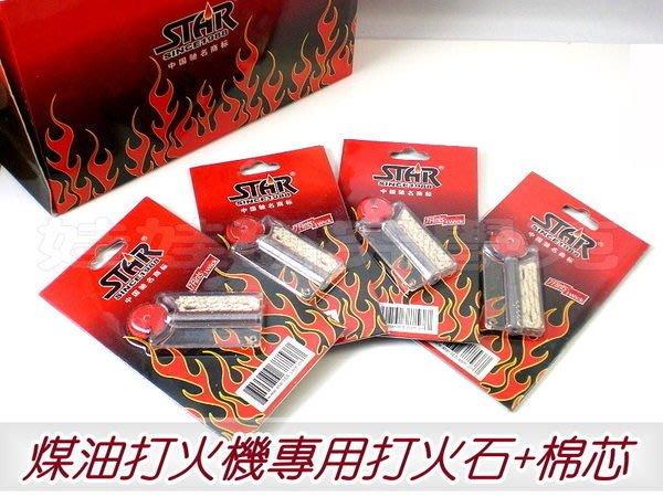 ㊣娃娃研究學苑㊣恒星star精裝打火石+棉芯  409吸卡塑盒6粒裝(BA1)