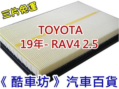 《酷車坊》原廠正廠型 空氣濾芯 豐田 TOYOTA 19年後- RAV4 2.5 油電款 另 冷氣濾網 機油芯