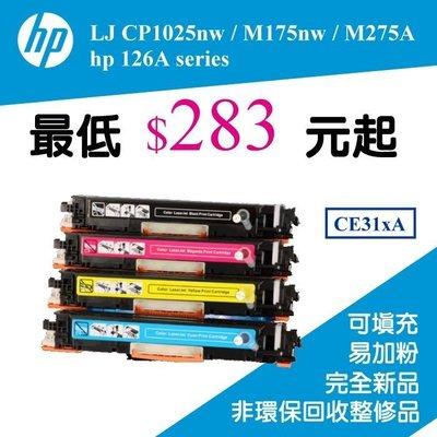 【高球數位】可填充碳粉匣 HP126A CE310A 311A 312A 313A CP1025nw M275 方案二