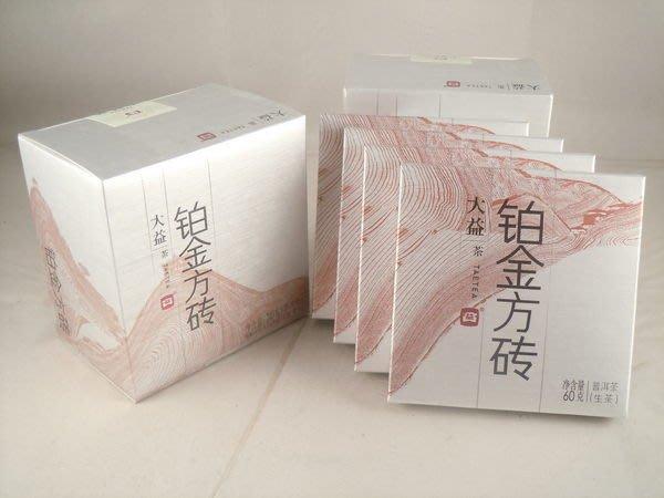 D㊣軒凌茶苑㊣-B511-勐海大益2013年鉑金方磚301-生茶-60克-低價
