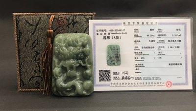 【阿LIN】700052-5 翡翠龍牌...