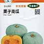 栗子南瓜 Winter Squash (sv-260) 【蔬菜種子】農友種苗特選種子 每包約6粒 果皮灰綠色