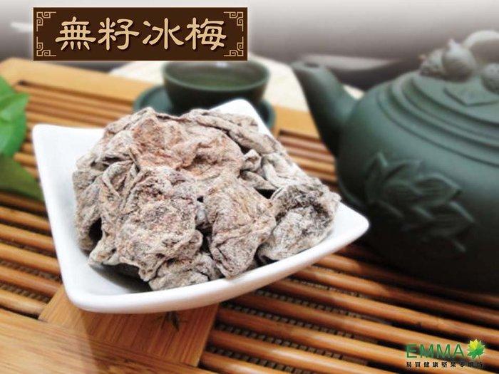 【無籽冰梅】《EMMA易買健康堅果零嘴坊》遵循傳統古法製作,加入『薄荷』吃起來會涼涼的!