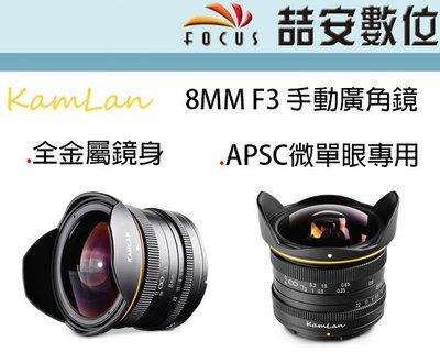 《喆安數位》Kamlan 8MM F3 手動廣角鏡 全金屬鏡身 APSC微單眼專用 #1