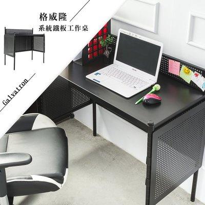 *架式館*格威隆烤漆黑系統鐵板工作桌 電腦桌 書桌 辦公桌