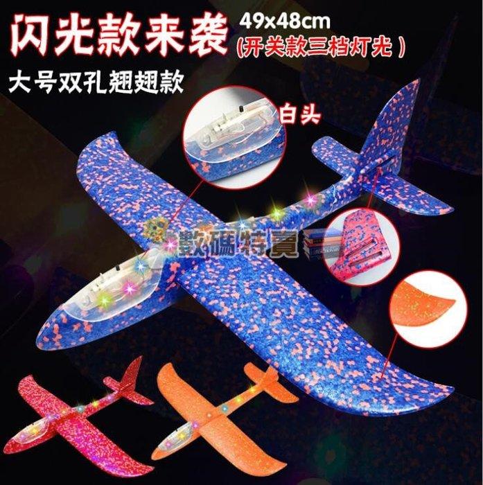 數碼三C 手拋飛機 發光飛機 機身會發亮  大號款 48公分 特技版 泡沫飛機 耐摔飛機 翻轉迴旋 飛機玩具 手擲飛機