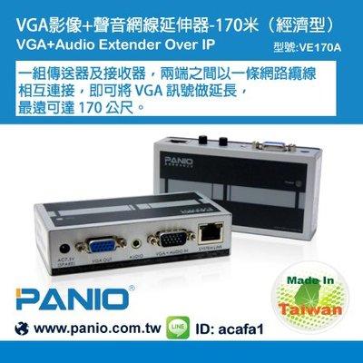 170米 VGA+Audio網線型影音延長器 訊號延長器含聲音輸出《✤PANIO國瑭資訊》VE170A