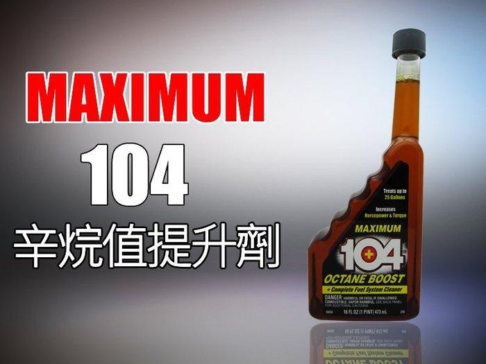 《達克冷光》MAXIMUM 104 辛烷值提升劑 總代理公司貨