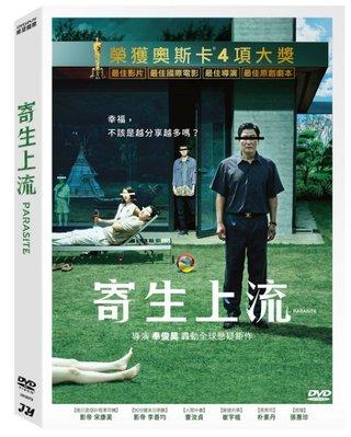 河馬音像~電影  寄生上流 DVD  全新正版=直購價109/4/11